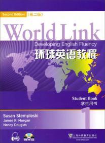 正版二手环球英语教程 1 1 学生用书9787544630184