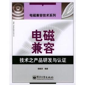 电磁兼容技术之产品研发与认证
