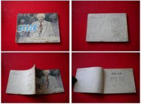 《诚实人之死》,福建1981.8版一印10万册8品,7452号,外国连环画