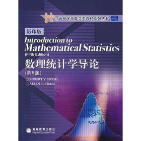 数理统计学导论:第5版