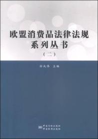 欧盟消费品法律法规系列丛书