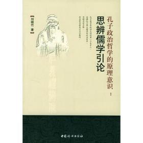 孔子政治哲学的原理意识: 思辨儒学引论