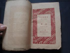 使命 毛边本 成仿吾作品 1928年创造社三版  创造社丛书第十三辑  新文学作品