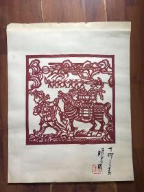 中美协理事、中国剪纸协会名誉会长~林曦明~剪纸并签名1987年作