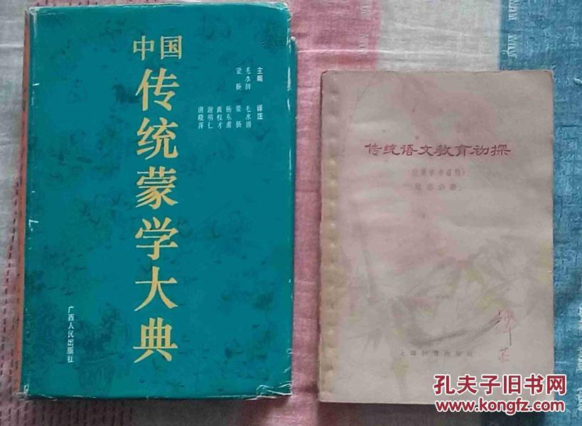 中国传统蒙学大典、传统语文教育初探等2本合售
