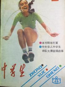 中学生·1988年第10期