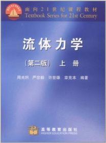 流体力学(第二版)上册