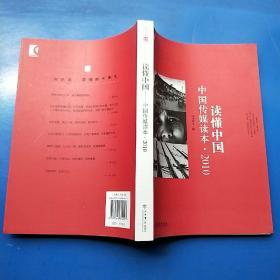 读懂中国:中国传媒读本·2010