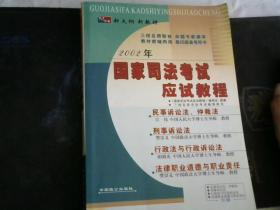 2002国家司法考试应试教程..有划横】