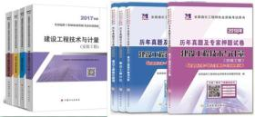 ^_新书上架◆造价工程师2018版安装专业教材+历年真题 全套8册