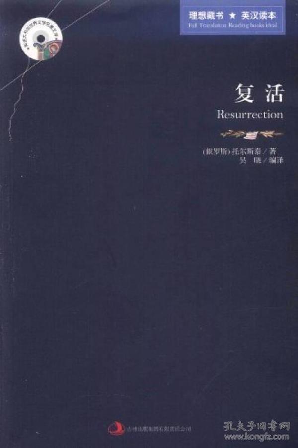 英语大书虫世界文学名著文库:复活(英汉对照)