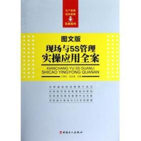 图文版现场与5S管理实操应用全案  江艳玲、何庆成  主编 9787500856054