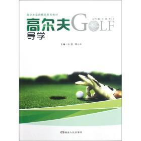 高尔夫实用精品系列教材:高尔夫导学
