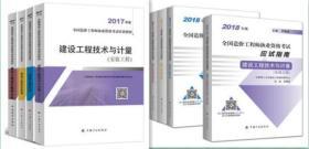 △※造价工程师2018版安装专业教材+应试指南 全套8册