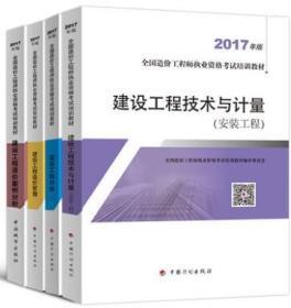 造价工程师2018版安装专业教材 全四册