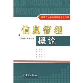 信息管理概论