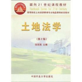 土地法学(第2版)/面向21世纪课程教材·高等院校土地资源管理专业精品课程建设教材