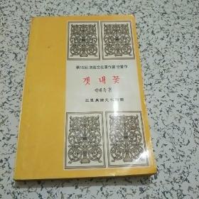 三星文化文库 别册10  第16回 道义文化著作赏 小说部门受赏(韩文版)
