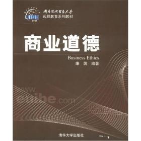 对外经济贸易大学远程教育系列教材:商业道德