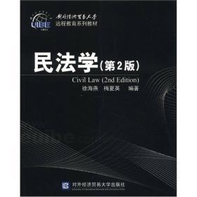 对外经济贸易大学远程教育系列教材:民法学(第2版)