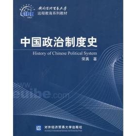 中国政治制度史