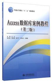 Access数据库案例教程(第二版)