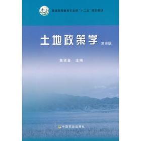 土地政策学第四4版黄贤金黄贤金中国农业出版社9787109193475