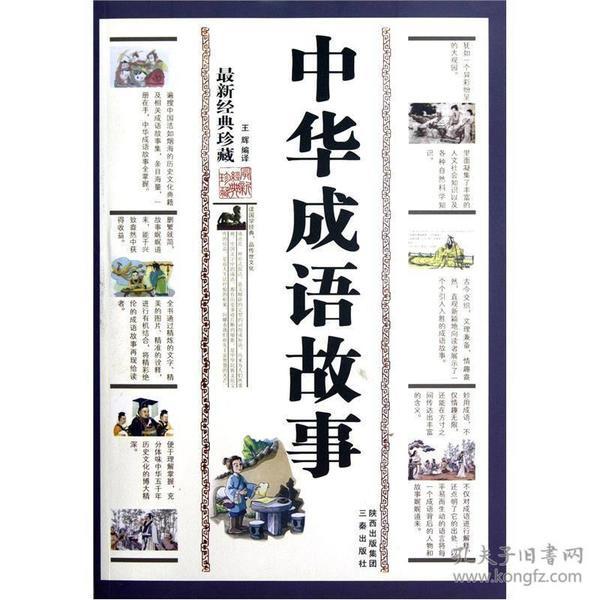 中华国学百部:中华成语故事(两册)