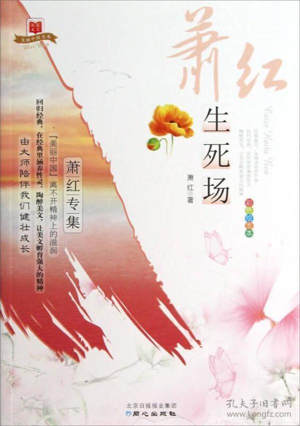美丽中国书系·生死场:萧红专集(彩色绘图本)