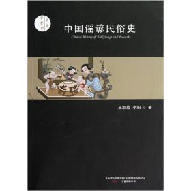 中国谣谚民俗史