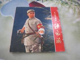 沙家浜(革命现代京剧)1970 首页有语录24开全彩文革画册!铜版纸精印!