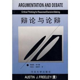 辩论与论辩