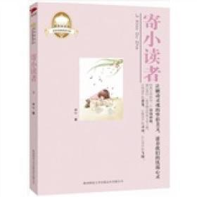 皇冠美绘本·全彩经典阅读书系:寄小读者