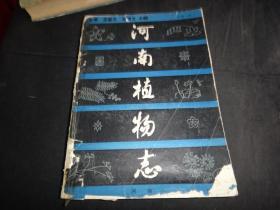 河南植物志(第一册)