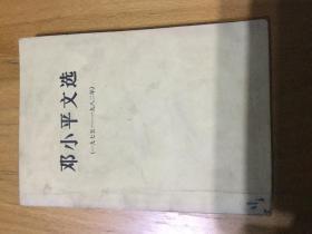 邓小平文选 1975-1982(馆藏)