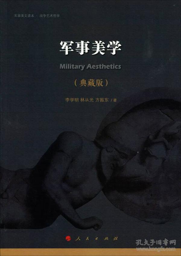 軍事美學:典藏版