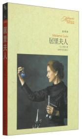 最有影响力的100部外国名著:居里夫人(全译本)