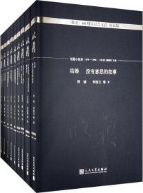 《收获》60周年纪念文存(珍藏版)(短篇小说卷+散文卷)(套装共9册)