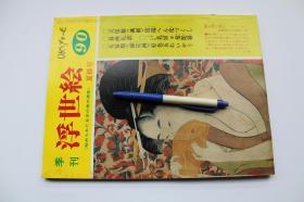 浮世绘季刊NO.90夏椿号【日本昭和57年(1982)画文堂出版。平装一册。多图。】