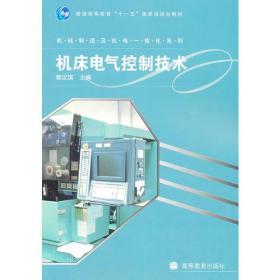 机床电气控制技术