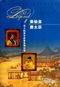 现货-名人的真实故事--秦始皇 唐太宗