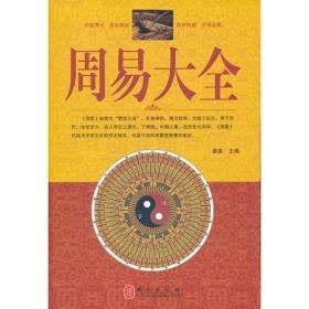 周易大全秦泉外文出版社9787119074900