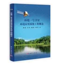 正版新书环境一号卫星环境应用系统工程概论