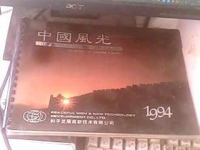 中国风光日历本1994