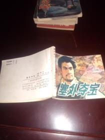塞外夺宝(连环画1985年1版1印)