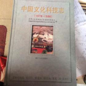 中国文化科技志:1978~1998