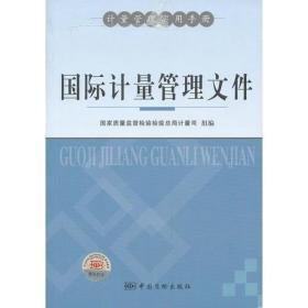 国际计量管理文件(计量管理实用手册)