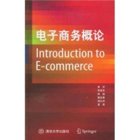 正版sh-9787302163237-电子商务概论