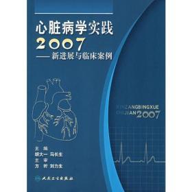 心脏病学实践2007——新进展与临床案例