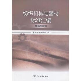纺织机械与器材标准汇编 棉纺机械卷 专著 中国标准出版社编 fang zhi ji xie yu